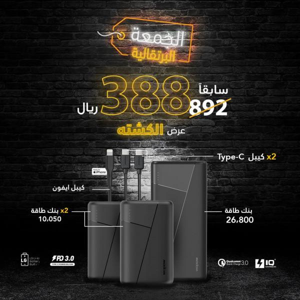 kashtah Offer - surge I + 2x LT25 + 2x power bank Y3 + power Bank Y8