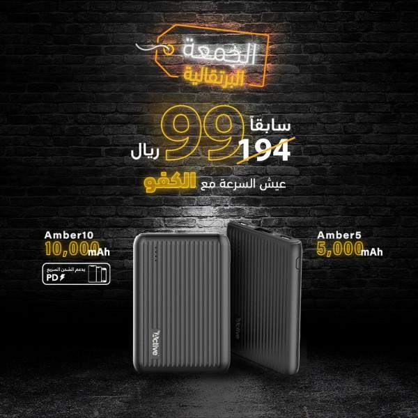 Alkafo - Power  Bank Amber 5000+ 10,000 mAh