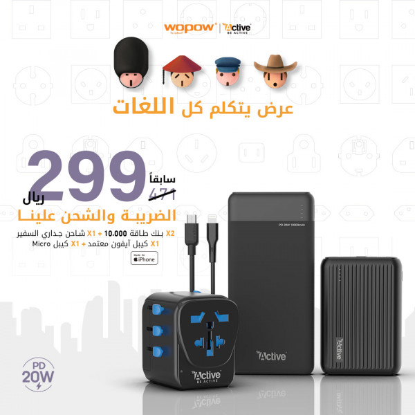 Special offer: 3 charger speak all languages
