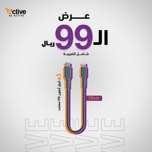 3x Cables 20 cm PD