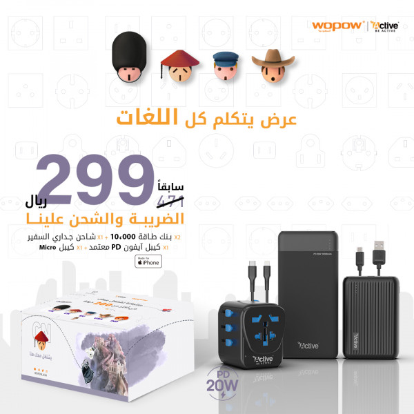 Special offer: 3 chargers speak all languages