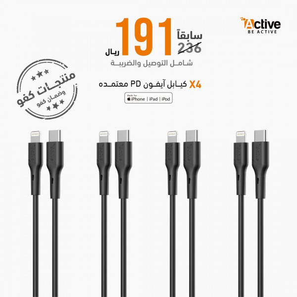 4x Cables Iphone PD