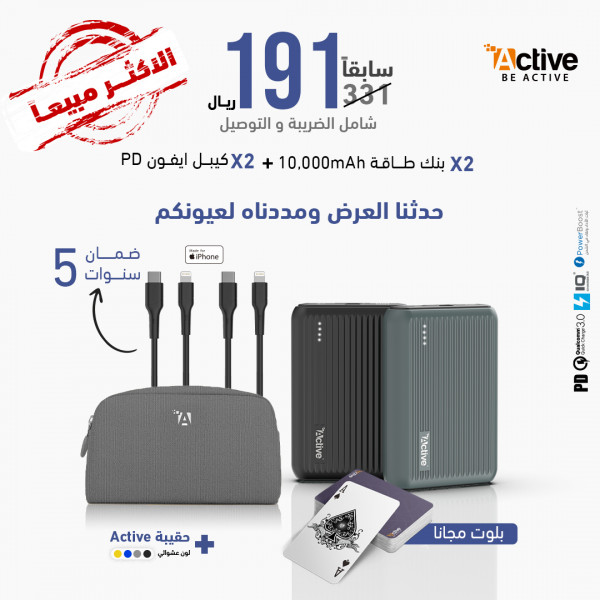 National Day Offer 2x Power Bank Amber 10,000 mAh + 2x PD iPhone Cable + 1x Active Card+ Bag