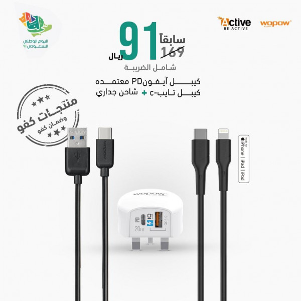 1x Cable Iphone PD +1x Cable Type-c + 1x Wall Charger