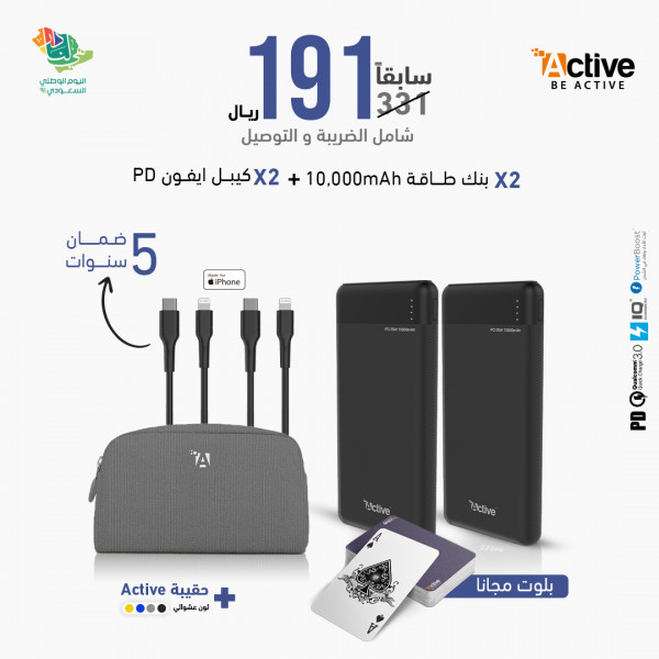 2x Power Bank 20w - 10,000mAh+ 2x Cable Iphone PD+1x Active Playing Card + Bag
