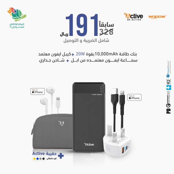 1x Power Bank 10,000mAh+ 1x Cable Iphone + 1x Headphones + 1x Wall Charger + Bag