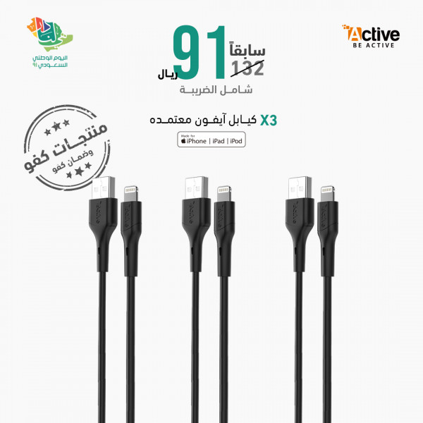 3x Cables Iphone MFI