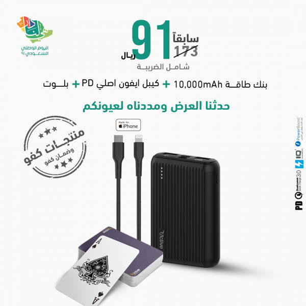 National Day Offer 1x Power Bank Amber 10,000 mAh + 1x PD iPhone Cable + 1x Active Card