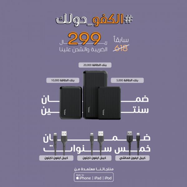 (Al kufuw around you ( Amber5/10/20 Black - 2x Surge I - 1x Surge 2